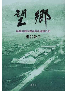 望郷 姫路広畑俘虜収容所通譯日記
