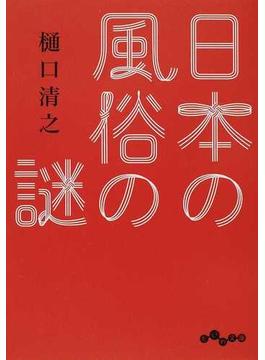 日本の風俗の謎(だいわ文庫)