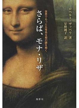 さらば、モナ・リザ 世界でもっとも有名な絵の謎を解く