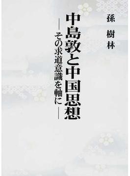 中島敦と中国思想 その求道意識を軸に
