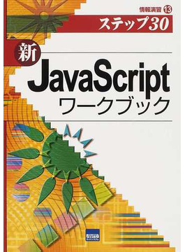 新JavaScriptワークブック ステップ30