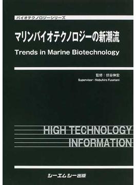 マリンバイオテクノロジーの新潮流