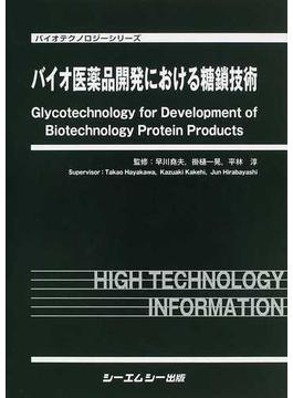 バイオ医薬品開発における糖鎖技術