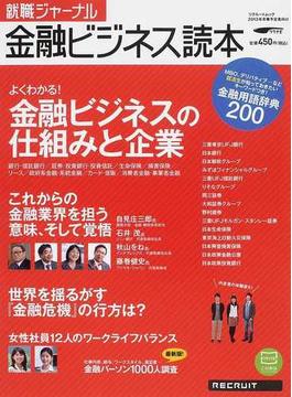 就職ジャーナル金融ビジネス読本 よくわかる!金融ビジネスの仕組みと企業 2011