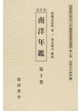 20世紀日本のアジア関係重要研究資料 復刻版 第2部5第3巻 南洋年鑑 第3巻