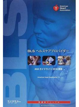 BLSヘルスケアプロバイダー受講者マニュアル