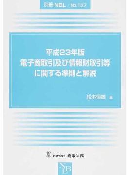 電子商取引及び情報財取引等に関する準則と解説 平成23年版