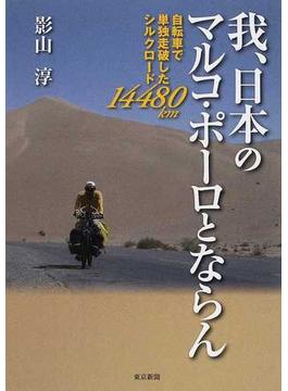 我、日本のマルコ・ポーロとならん 自転車で単独走破したシルクロード14480km