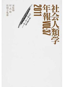 社会人類学年報 VOL.37(2011)