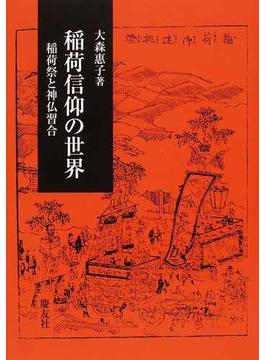 稲荷信仰の世界 稲荷祭と神仏習合