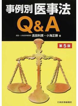 事例別医事法Q&A 第5版