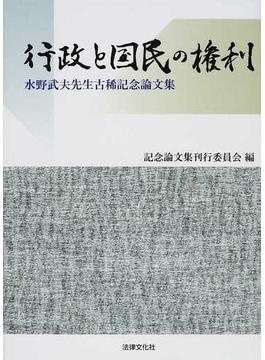 行政と国民の権利 水野武夫先生古稀記念論文集
