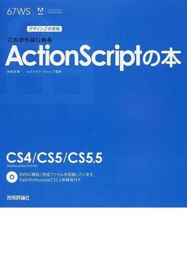 これからはじめるActionScriptの本
