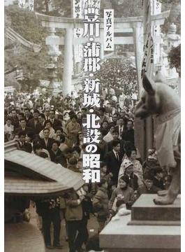 豊川・蒲郡・新城・北設の昭和 写真アルバム