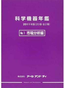 科学機器年鑑 2011年版No.1 市場分析編