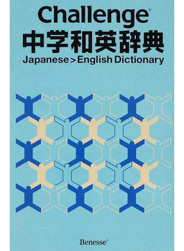 Challenge中学和英辞典