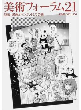 美術フォーラム21 24 特集:漫画とマンガ、そして芸術