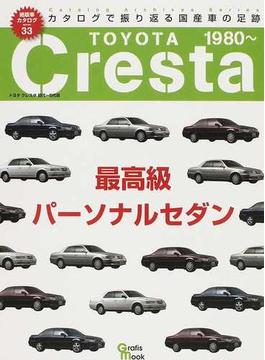 トヨタクレスタ 最高級パーソナルセダン 初代〜5代目 カタログで振り返る国産車の足跡