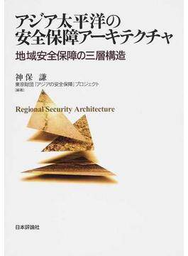 アジア太平洋の安全保障アーキテクチャ 地域安全保障の三層構造