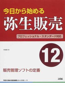 今日から始める弥生販売12