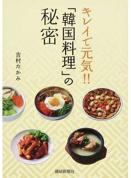 キレイで元気!!「韓国料理」の秘密