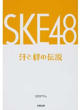SKE48汗と絆の伝説