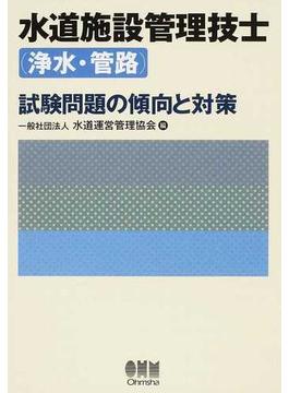 水道施設管理技士〈浄水・管路〉試験問題の傾向と対策