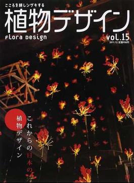 植物デザイン こころを耕しシゲキする vol.15(2011.12) これからの日本の植物デザイン