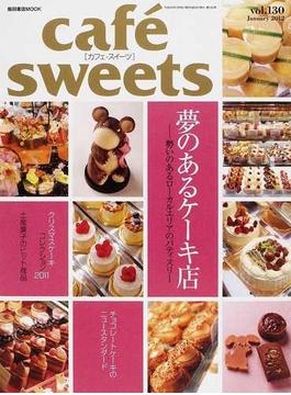 カフェ−スイーツ vol.130 夢のあるケーキ店−勢いのあるローカルエリアのパティスリー
