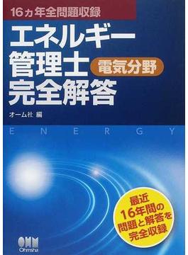 エネルギー管理士〈電気分野〉完全解答 16カ年全問題収録