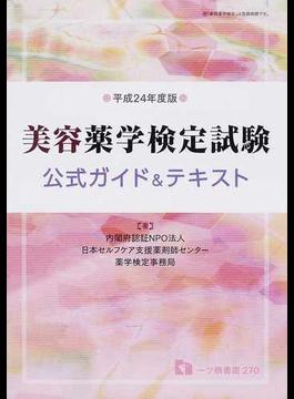 美容薬学検定試験公式ガイド&テキスト 平成24年度版