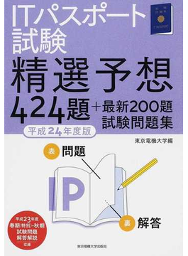 ITパスポート試験精選予想424題+最新200題試験問題集 平成24年度版