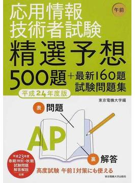 応用情報技術者試験午前精選予想500題+最新160題試験問題集 平成24年度版