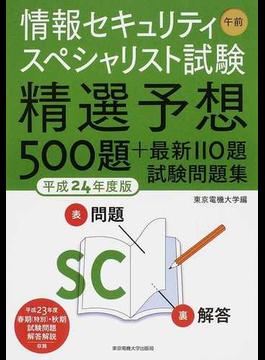 情報セキュリティスペシャリスト試験午前精選予想500題+最新110題試験問題集 平成24年度版