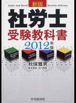 新版社労士受験教科書 2012年版