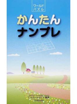 ワールドパズルかんたんナンプレ
