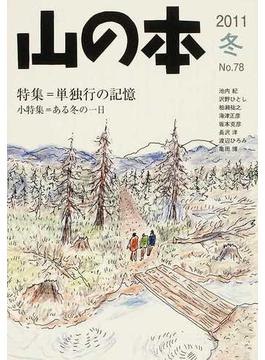 山の本 No.78(2011冬) 特集=単独行の記憶 小特集=ある冬の一日