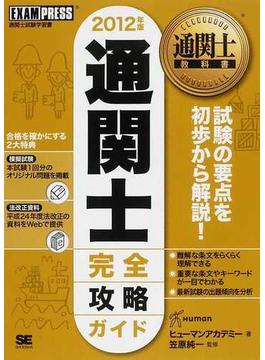 通関士完全攻略ガイド 通関士試験学習書 2012年版