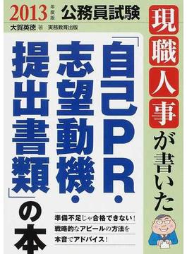 現職人事が書いた「自己PR・志望動機・提出書類」の本 公務員試験 2013年度版