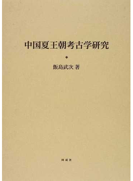 中国夏王朝考古学研究