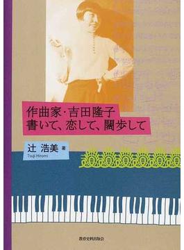 作曲家・吉田隆子書いて、恋して、闊歩して