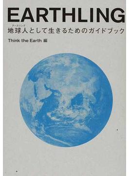 EARTHLING 地球人として生きるためのガイドブック