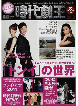 韓国ドラマ時代劇王 2012冬 ハン・ヒョジュ&ペ・スビン来日レポートほか、もっと知りたい「トンイ」の世界