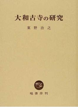 大和古寺の研究