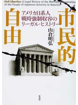 市民的自由 アメリカ日系人戦時強制収容のリーガル・ヒストリー