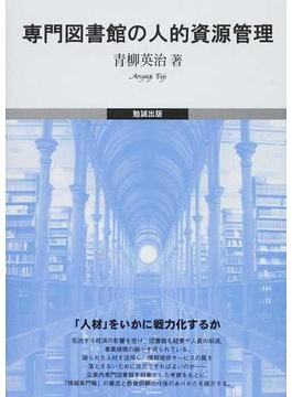 専門図書館の人的資源管理