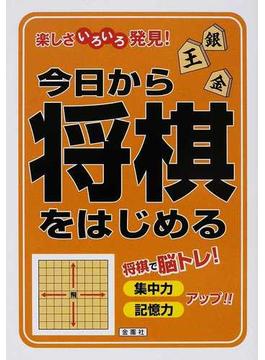 今日から将棋をはじめる 楽しさいろいろ発見!