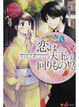 恋は天下の回りもの!? ラスト・ダンジョン 2 Rimi & Kazuomi