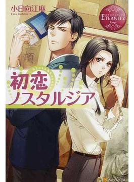 初恋ノスタルジア Azusa & Kosuke(エタニティブックス)