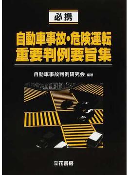 必携自動車事故・危険運転重要判例要旨集